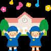 [ライフプラン]子供の幼稚園の教育費はいくらかかるのか。私立だと高い?