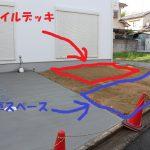 [外構工事]実例!家の周りの工事の見積もりを取ってみた。金額の具体例を載せます。